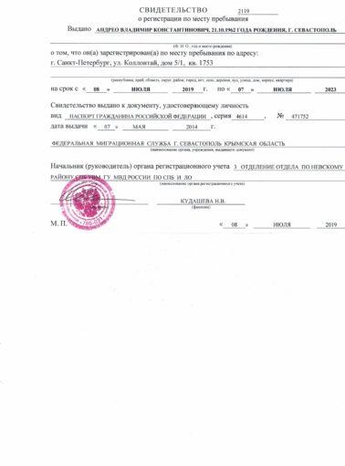 Образец временной регистрации